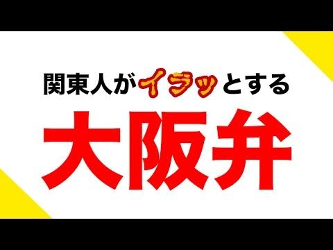 【関西弁】関東人がイラっとする大阪弁