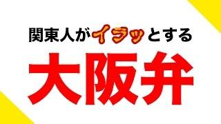 【関西弁】関東人がイラっとする大阪弁 thumbnail