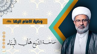 وصية الامام الرضا عليه السلام في نهاية شهر شعبان