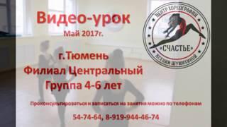 Видео-урок (II-семестр: май 2017г.) - филиал Центральный, группа 4-6 лет, Детская Шоу-хореография