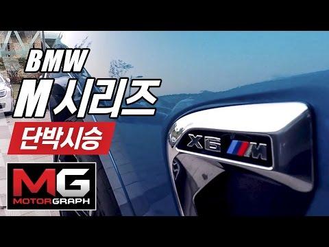 BMW M시리즈 모두 시승해보기...X6M, X5M, M4 컨버터블, M6 쿠페