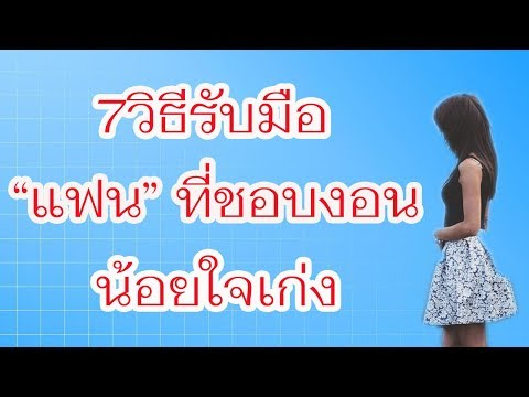7 วิธีรับมือกับแฟนที่ชอบงอนและน้อยใจเก่ง