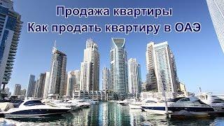 Квартиры в Дубае. Как продать квартиру в ОАЭ(Новое видео: особенности продажи квартиры в ОАЭ. Образец доверенности на продажу квартиры http://blog.dokument24.ru/?p=47..., 2016-02-03T15:00:15.000Z)