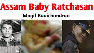 Assam 17 Injection baby  Explain Tamil | Assam baby  ratchasan | MRo🌴