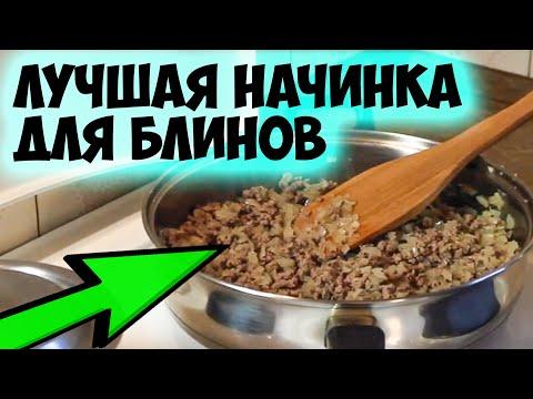 Как готовить вкусную начинку для блинчиков из субпродуктов. Рецепт приготовления.