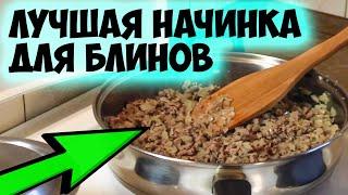 видео Субпродукты в мультиварке