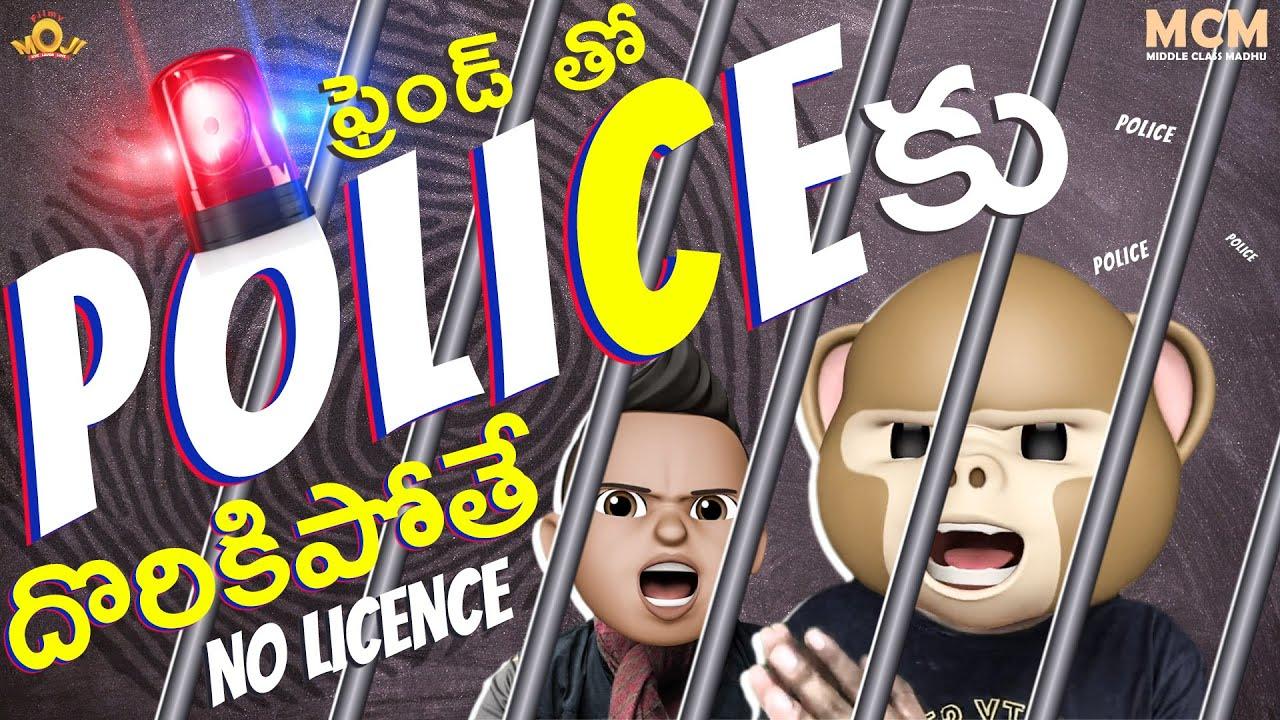పోలీసులకు దొరికితే || Middle Class Madhu Latest Telugu Comedy Video 2020  || Filmymoji