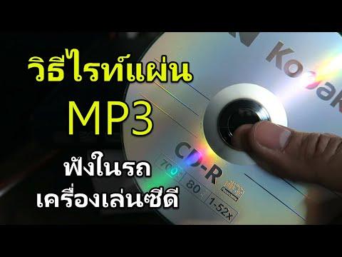 วิธีไรท์แผ่น MP3 ฟังในรถยนต์ หรือเครื่องเล่น CD (Nero Burning ROM 2018)