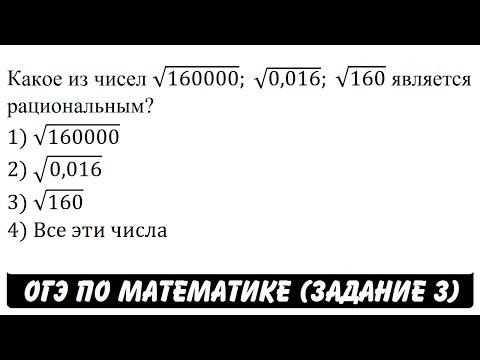 Какое из чисел √160000; √0,016; √160 является рациональным? | ОГЭ 2017 | ЗАДАНИЕ 3 | ШКОЛА ПИФАГОРА