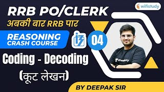 2:00 PM- RRB PO/Clerk | Reasoning By Deepak Tirthyani | Coding - Decoding (कूट लेखन)