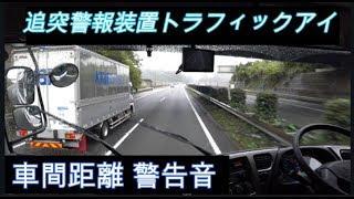車間距離が詰まると警告音と自動ブレーキが作動します。動画では手動で...