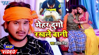 #Video - मेहर दुगो रखले बानी I #Pratik Mishra I Mehar Dugo Rakhale Bani 2020 Bhojpuri Superhit Song