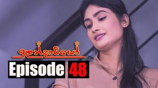 Ilandariyo - ඉලන්දාරියෝ | Episode 48 | 17 - 03 - 2021 | Siyatha TV Thumbnail