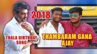 Gambar cover Thambaram Gana Ajay l Thala Birthday Song l Lyrics Gana Francis l Sadhana Studio l 2018