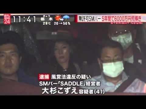 SMクラブ無許可営業6000万の売り上げ!女逮捕!