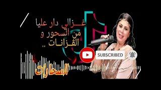 الشابة يمينة وسلطان غزالي دار عليا السحرات cheba yamina ghzali dar 3lia