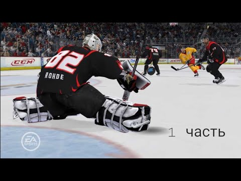 НХЛ 09 играем за Россию на Чемпионате Мира 1 часть