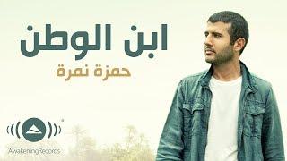 Hamza Namira - Ibn El-Watan   حمزة نمرة - ابن الوطن (Lyrics)