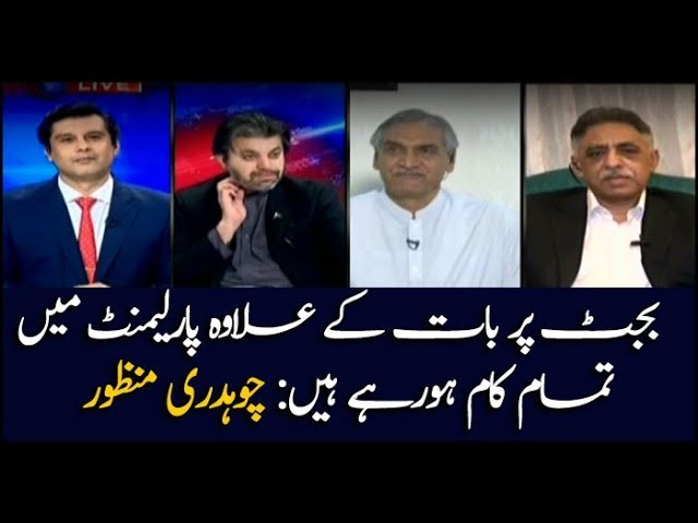 Parliament is taking up all other matters apart from the budget debate: Ch Manzoor