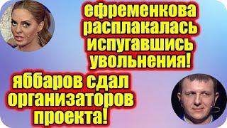 Дом 2 Новости ♡ Раньше Эфира 23 мая 2019 (23.05.2019).