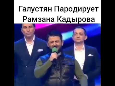 Галустян пародирует Рамзана Кадырова