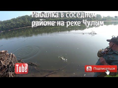 Рыбалка в соседнем районе на реке Чулым