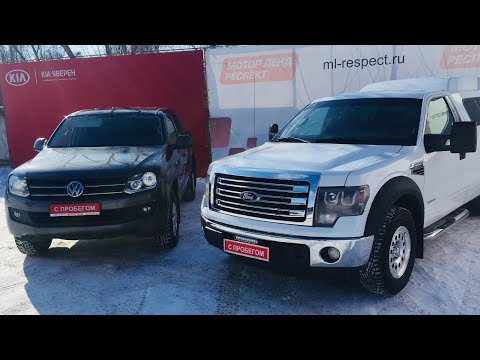 ПИКАП с пробегом: Форд Ф150 или Фольксваген Амарок?