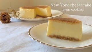 濃厚ニューヨークチーズケーキ|syun cookingさんのレシピ書き起こし