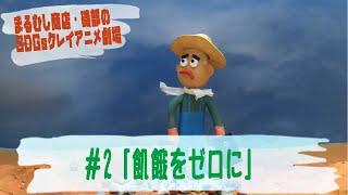まるむし商店・磯部のSDGsクレイアニメ劇場#2「飢餓をゼロに」