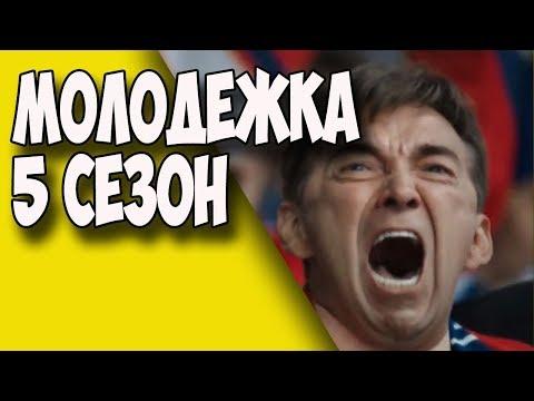 Молодежка 6 сезон 25 26 27 28 29  серия дата выхода