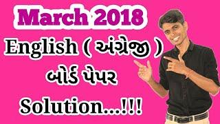 vuclip English Paper Solution | Std 10 Gujarati Medium | March 2018 Board Exam Paper Solution