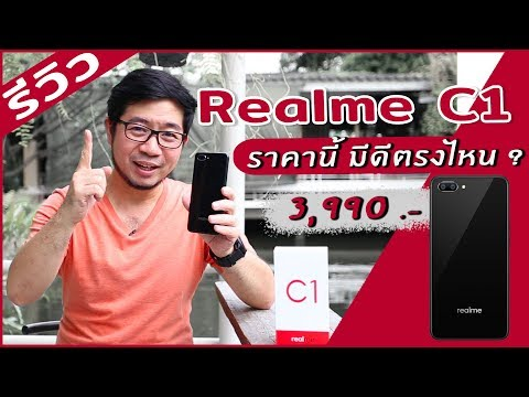 Review | รีวิว Realme C1 ใช้จริงแล้วรุ่นนี้คุ้มไหม ? - วันที่ 11 Dec 2018