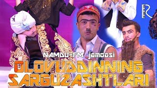 QVZ 2019 - NAMDU FM jamoasi - Olovuddinning sarguzashtlari