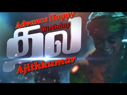 Thala Ajith Advance Happy Birthday ||Mass Thala Birthday Whatsapp Status..2019
