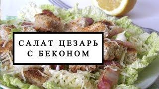 Салат цезарь с беконом простой рецепт