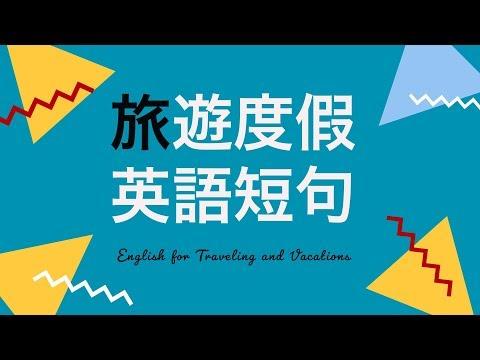 學習旅遊度假時的英語短句(简体/繁體字幕)