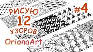 12 УЗОРОВ #4 ♥ Графика Дудлинг Зентангл ♥ OrionaArt - Рисуем вместе!
