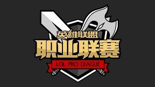 LPL Summer - Week 10 Day 1: LGD vs. RNG | OMG vs. VG