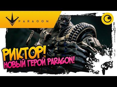 видео: ВСТРЕЧАЙТЕ! РИКТОР!!!  ☻ paragon ☻