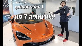 วันนี้ผมจะพาทุกคนไปดูราคาสุดยอดรถ supercar อย่าง McLaren ที่มีประวั...