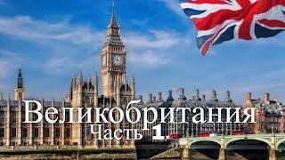 Великобритания. Часть 1
