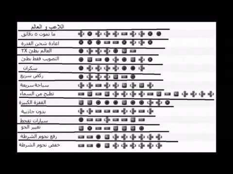 قراند سوني 4 كلمات سر