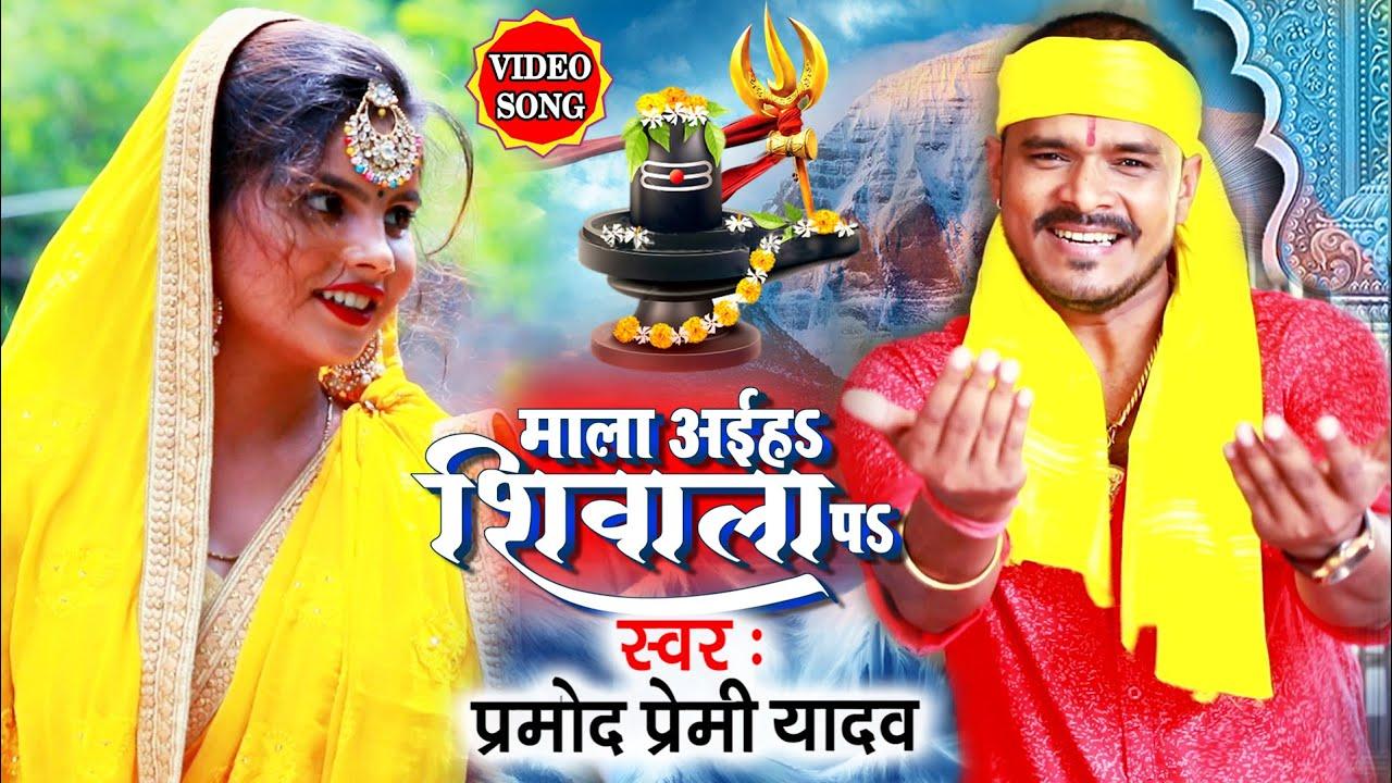 #VIDEO SONG #माला अइहा शिवाला प #प्रमोद प्रेमी यादव न्यू बोल बम विडियो सॉन्ग 2020 #Bhojpuri Kanwar
