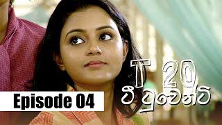 T20 - ටී ටුවෙන්ටි | Episode 04 | 12 - 12 - 2019 | Siyatha TV Thumbnail