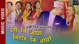 New Dashain Tihar Song 2076 - Dashain Ni Aayo Tihar Ni Aayo   Reshma, Keshav, Pradip & Pramila