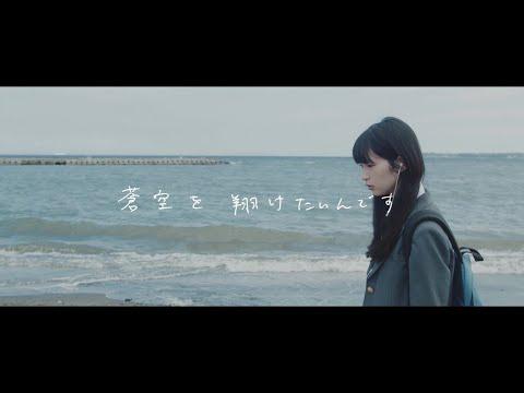 リーガルリリー『風をあつめて』×映画『うみべの女の子』Collaboration Music Video