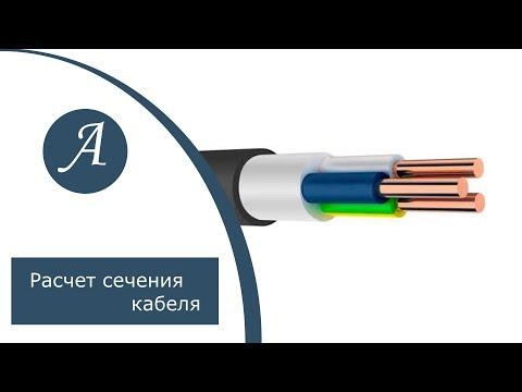 Расчет сечения кабеля.