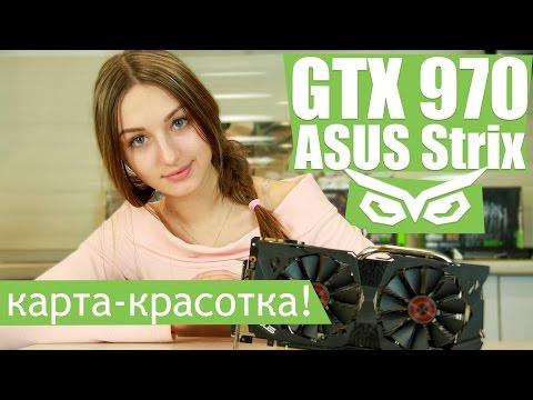 ASUS STRIX GeForce GTX 970-DC2OC-4GD5 4 GB (3.5 GB + 0.5 GB) OC