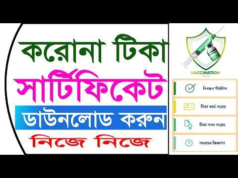 Covid 19 vaccine certificate online download Bangladesh কিভাবে করোনা টিকা সার্টিফিকেট ডাউনলোড করবেন