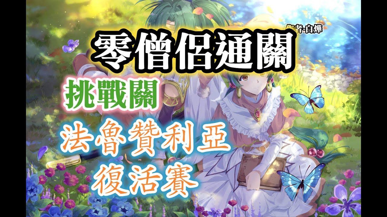 (無僧侶打法) 法魯贊利亞復活賽 [挑戰關] 汗水閃耀之日 夢幻模擬戰